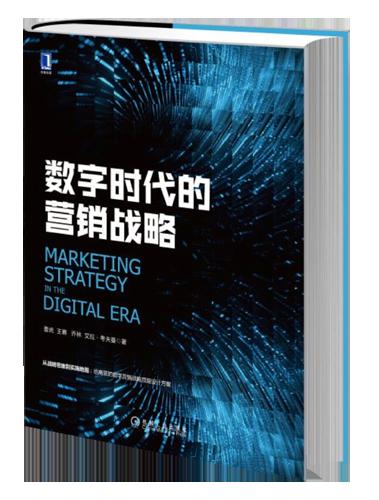 Marketing Strategy in the Digital Era